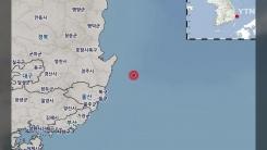 포항 남구 동남동쪽에서 규모 2.4 지진 발생