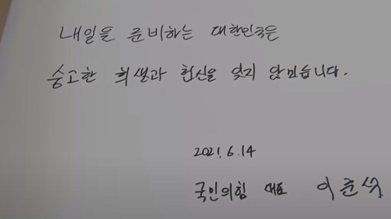 """민경욱, 이준석 방명록 두고 비난 """"대통령이라도 됐나"""""""