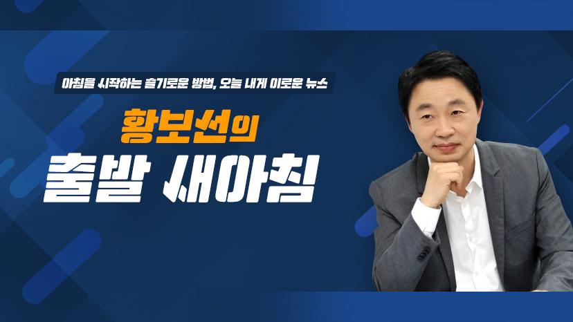 """[황출새]윤석열 대변인""""尹 모든 선택지 열려 있지만 민주당 안 가는 건 100%"""""""