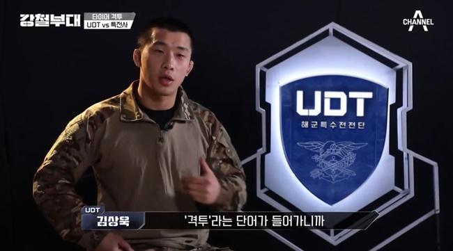 """'강철부대' 김상욱, 5·18 비하 용어 사용 논란에 """"잘못 인정...공부하겠다"""""""