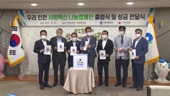 [인천] '우리 인천 사회백신' 나눔 캠페인 출범...43억 목표