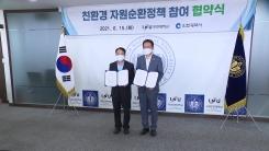 [인천] 인천시-인천대학교 '친환경 자원순환 캠퍼스' 구축 협약