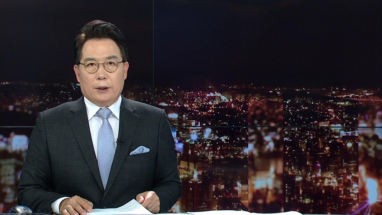 자정뉴스 06월 16일 00:00 ~ 00:45