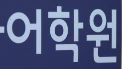 경기 김포 어학원 집단감염...수강생 등 27명 확진
