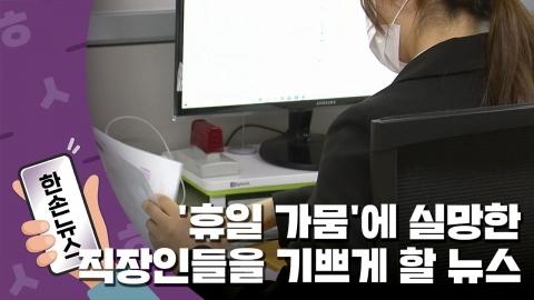 [15초뉴스] '휴일 가뭄'에 실망한 직장인들을 기쁘게 할 뉴스