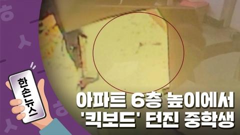 [15초뉴스] 아파트 6층 높이에서 '킥보드' 던진 중학생