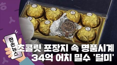 """[15초뉴스] """"초콜릿 포장지 속 명품시계""""...34억 어치 밀수 '덜미'"""