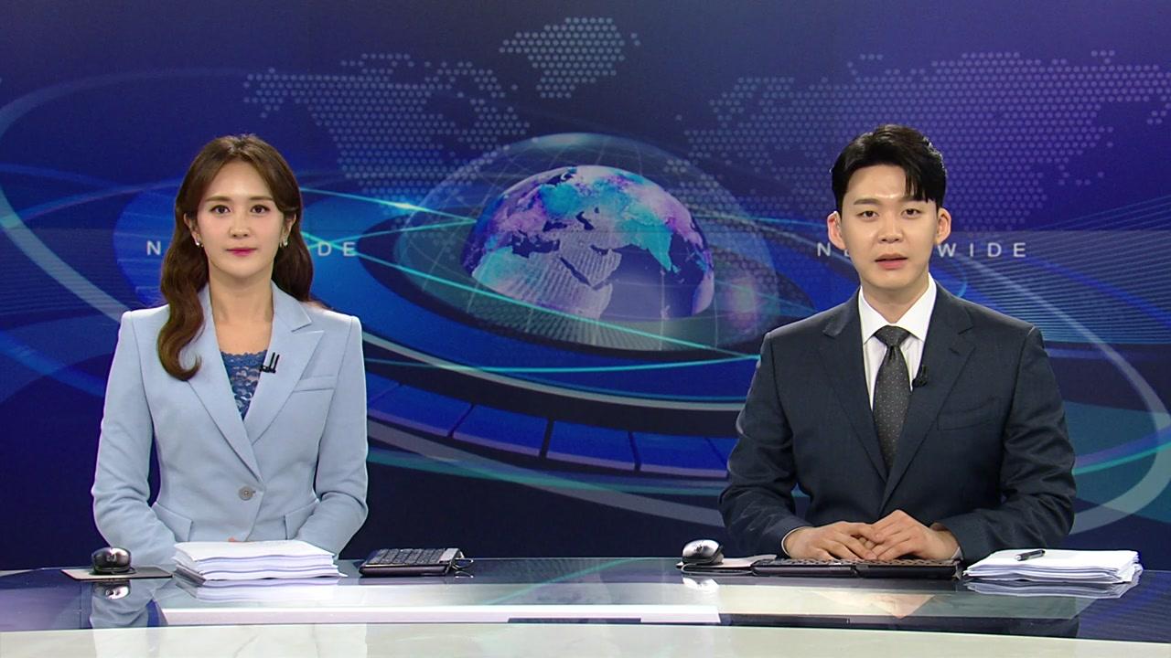 뉴스와이드 06월 19일 07:00 ~ 08:40