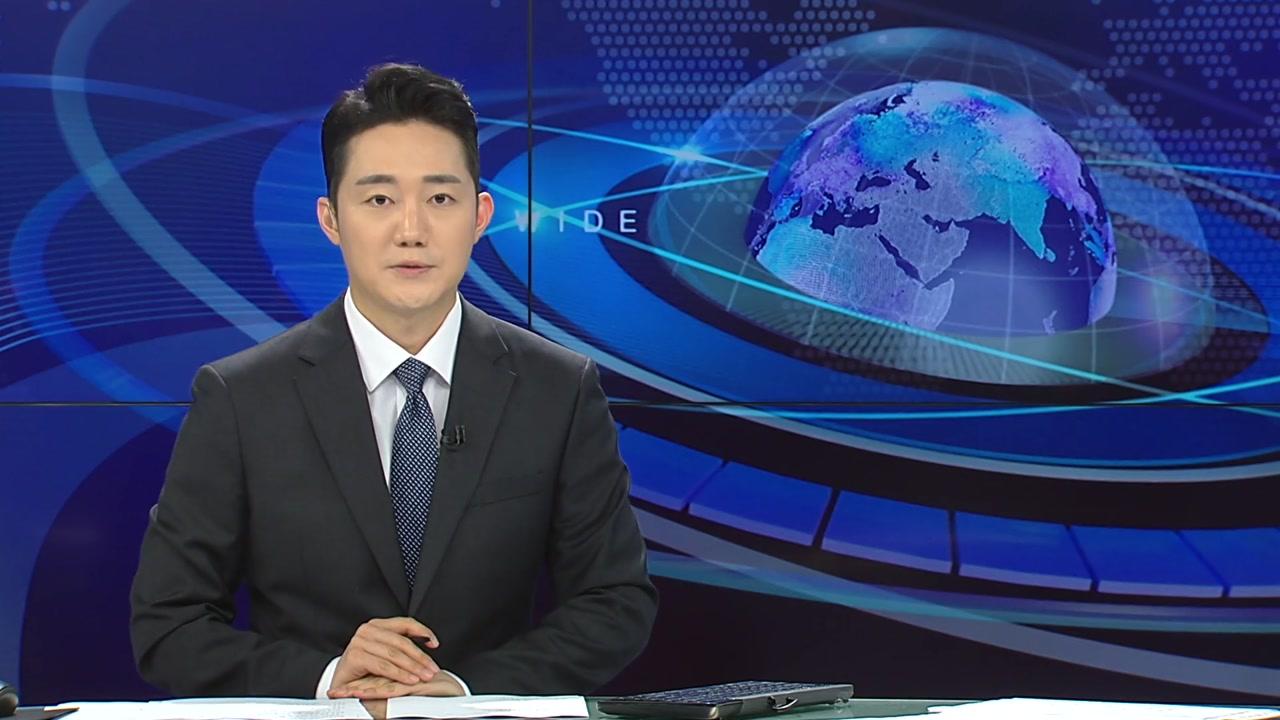 뉴스와이드 06월 18일 10:00 ~ 11:13