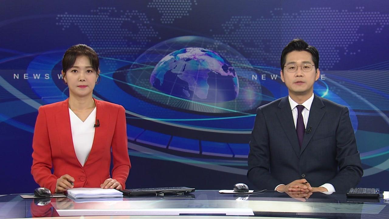 뉴스와이드 06월 19일 15:50 ~ 17:29