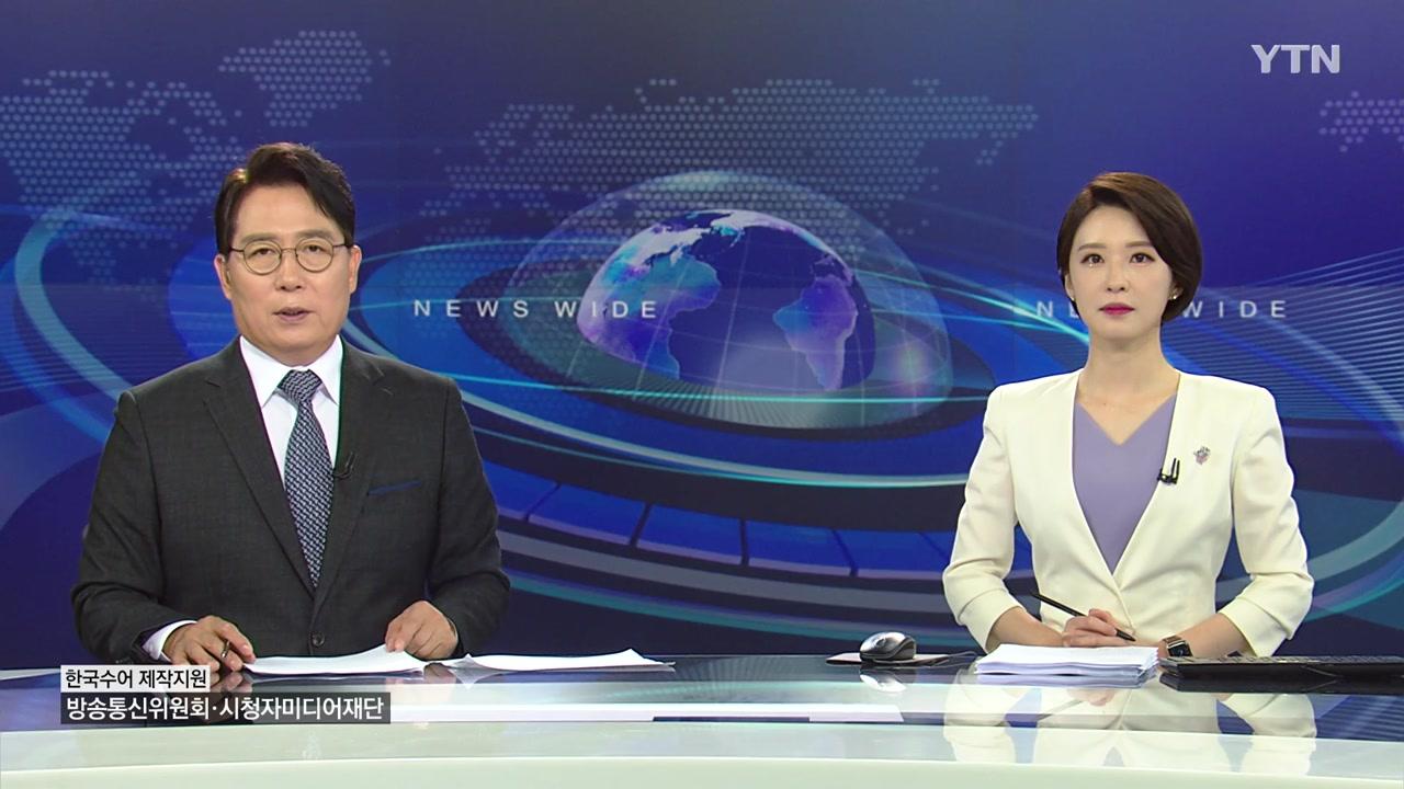 뉴스와이드 06월 19일 17:50 ~ 19:20