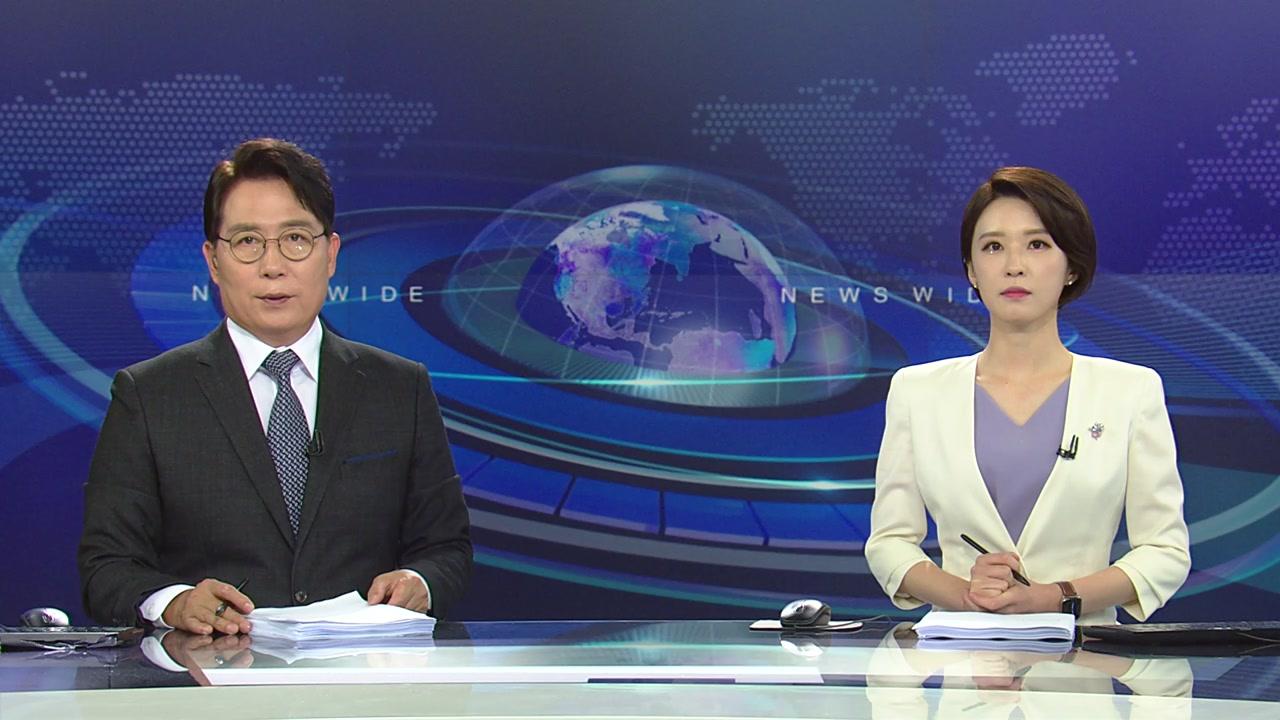 뉴스와이드 06월 19일 21:50 ~ 23:45