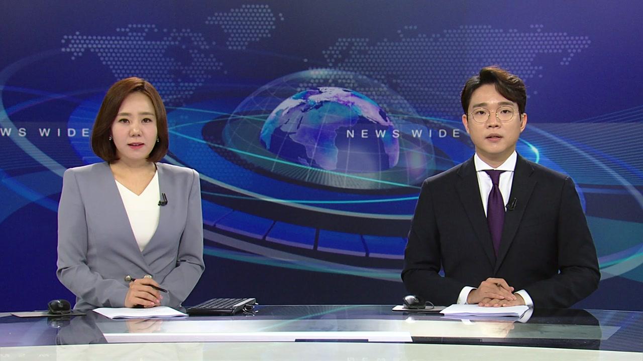 뉴스와이드 06월 20일 07:00 ~ 08:54