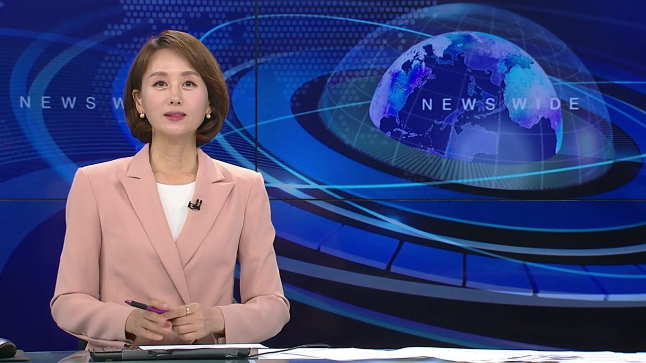 뉴스와이드 06월 20일 10:00 ~ 11:11
