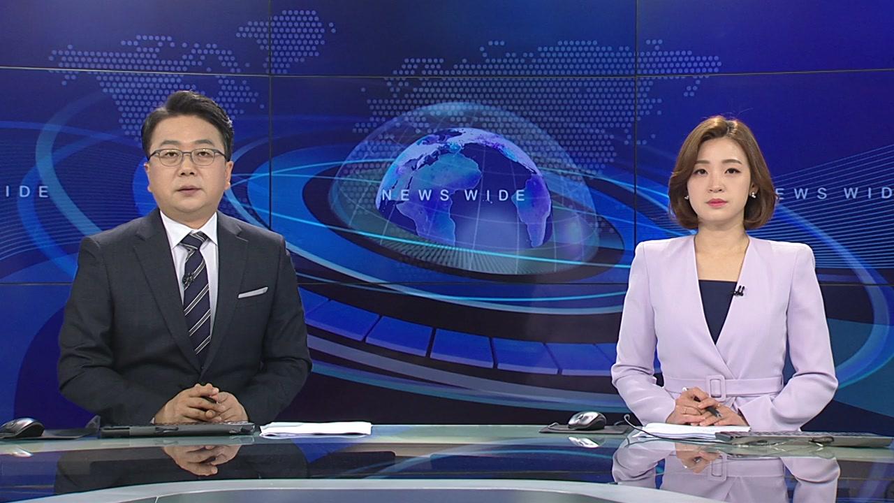 뉴스와이드 06월 20일 11:50 ~ 13:26
