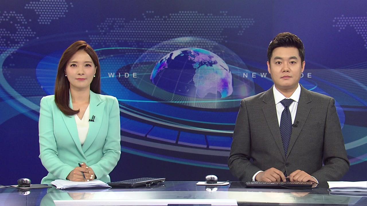 뉴스와이드 06월 20일 17:50 ~ 19:09