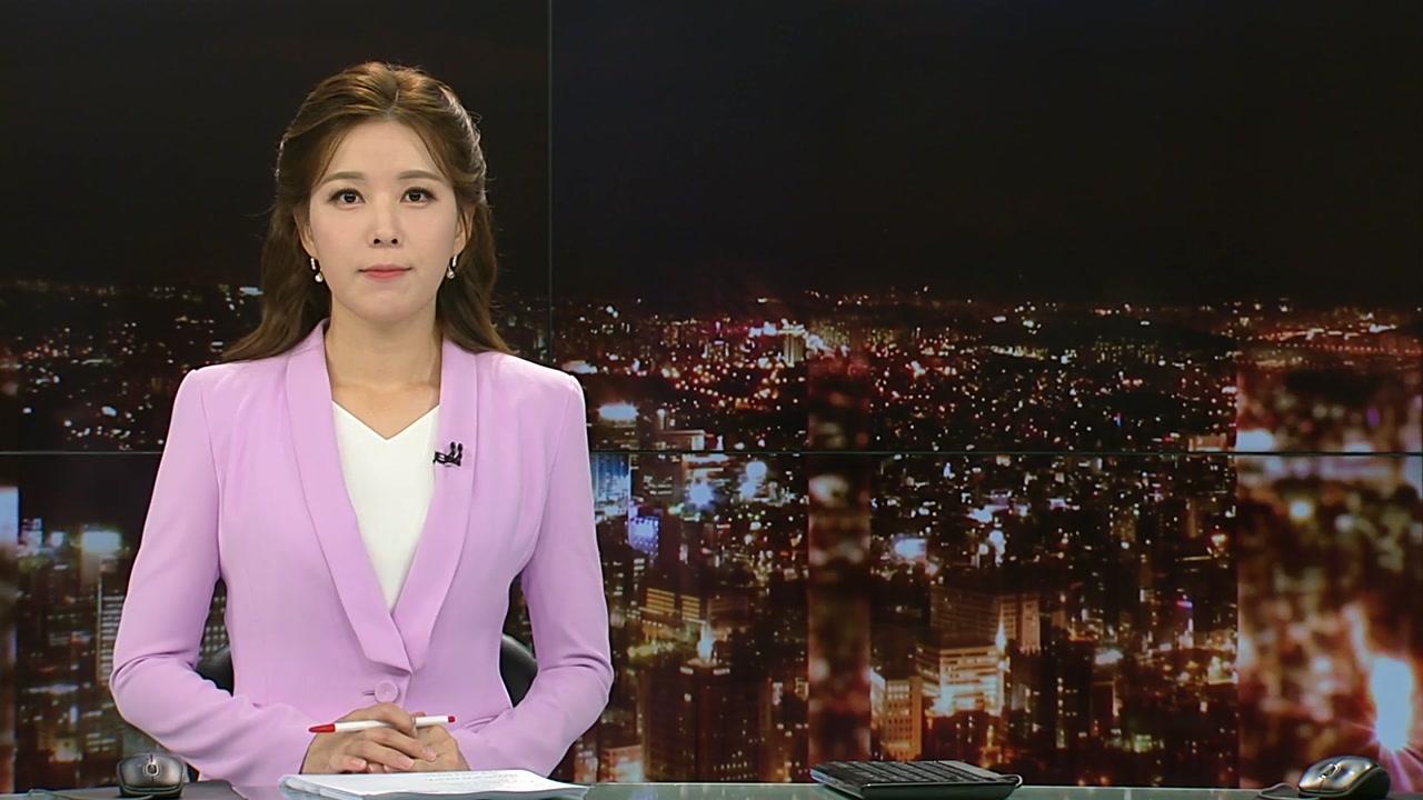 자정뉴스 06월 21일 00:00 ~ 00:50