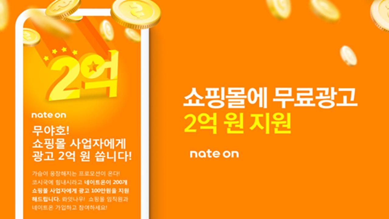 네이트온, 광고비 2억 원 지원 프로모션 실시