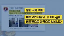 """가상 화폐 채굴 장비 '탈중국' 시작...""""초강수 단속에 해외로 피난"""""""
