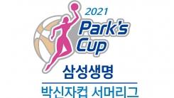 여자농구 '박신자컵' 다음 달 11일 경남 통영서 개막