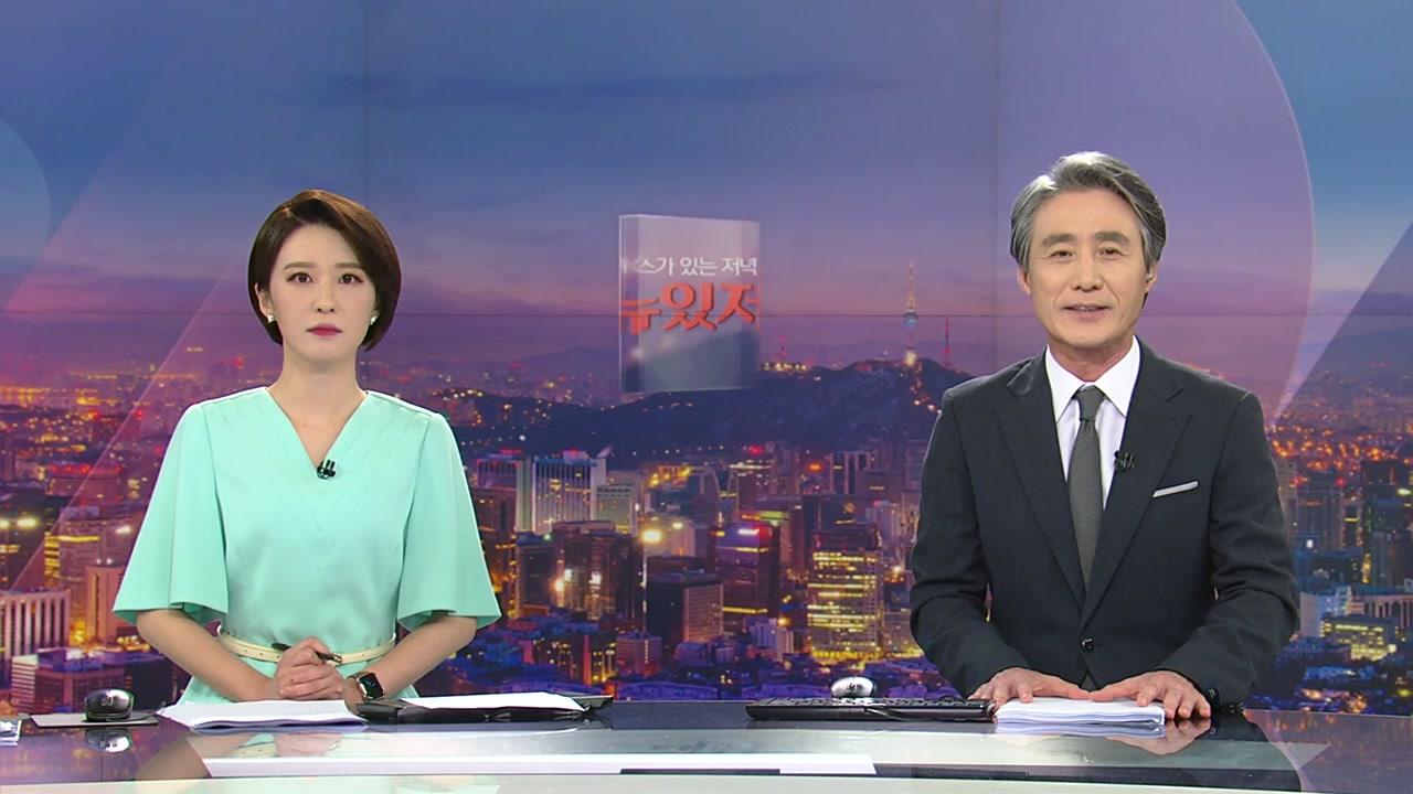 뉴스가 있는 저녁 06월 24일 19:20 ~ 20:35