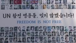 대한민국 지킨 UN군 용사를 영원히 기억합니다.