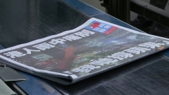 반중국 신문 빈과일보 폐간에 '블록체인'으로 맞서는 홍콩 시민들