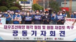 """""""대우조선 매각 철회하라"""" 들끓는 경남 지역 여론"""