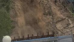 부산 암남동 절개지 일부 붕괴...인근 건물 직원들 대피