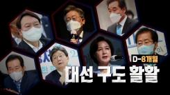 [뉴스큐] 與, '9월 경선' 확정...尹 이어 崔, 결단 임박?