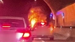 순천~완주 고속도로 오수1터널 차량 불, 교통 혼잡