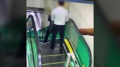 [단독] 지하철 에스컬레이터에서 여성에 소변...20대 남성 덜미