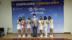 [인천] 중·고생 그룹 '파스텔걸스' 인천시 교육청 홍보대사
