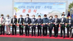 [인천] 석모도, 만남의 광장·공영주차장 준공식