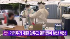 [YTN 실시간뉴스] 거리두기 개편 앞두고 '델타변이' 확산 비상