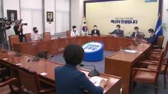 민주당, '원칙대로' 9월에 대선 후보 선출...비이재명계도 수용