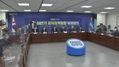 민주당 '전 국민 재난지원금' 압박...홍남기 '선별 지급' 완고