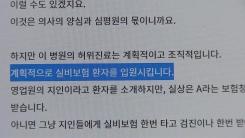 병원 허위 진료·성추행 의혹...경찰 조사 착수