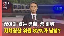 [뉴있저] 끊이지 않는 경찰 '성 비위'...자치경찰 위원 82%가 남성?