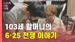 [뉴있저PD리포트] 103세 할머니의 6·25 전쟁 이야기