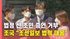 """[뉴있저] 조국 딸 """"많이 고통스럽다""""...조국 """"조선일보 반드시 책임 묻겠다"""""""
