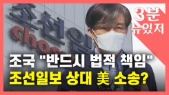 """[뉴있저] 조국 """"인두겁을 쓰고 어찌""""...조선일보 상대 美 법원에 소송?"""