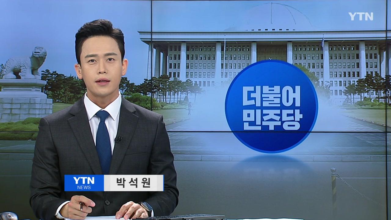자정뉴스 06월 26일 00:00 ~ 00:39