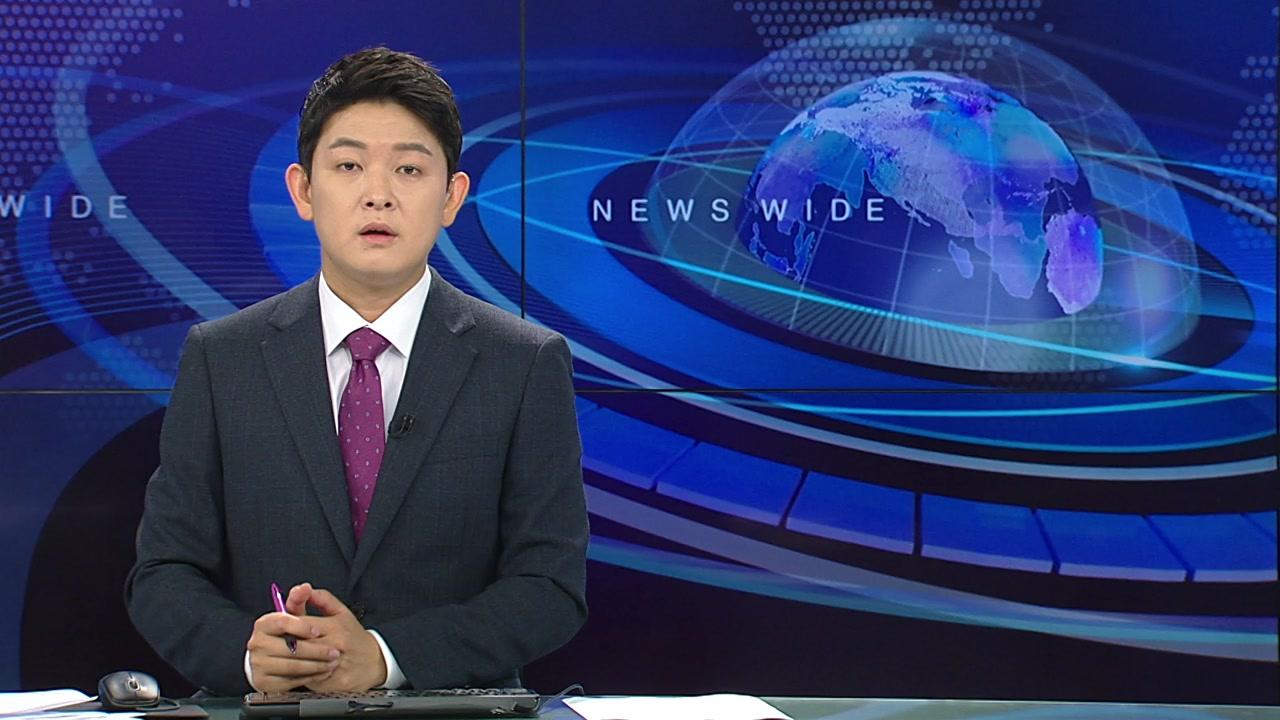 뉴스와이드 06월 26일 10:00 ~ 11:20