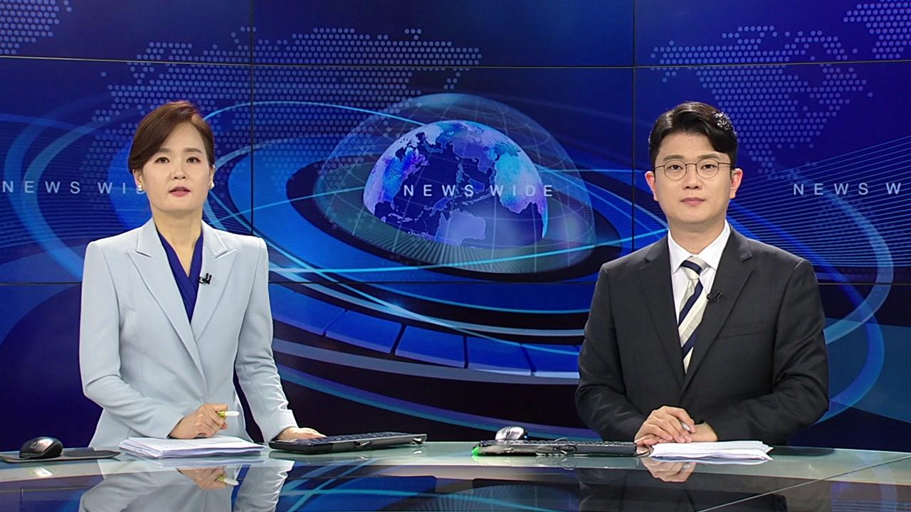 뉴스와이드 06월 26일 11:50 ~ 13:30