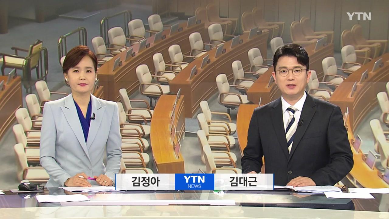 뉴스와이드 06월 26일 15:50 ~ 17:40