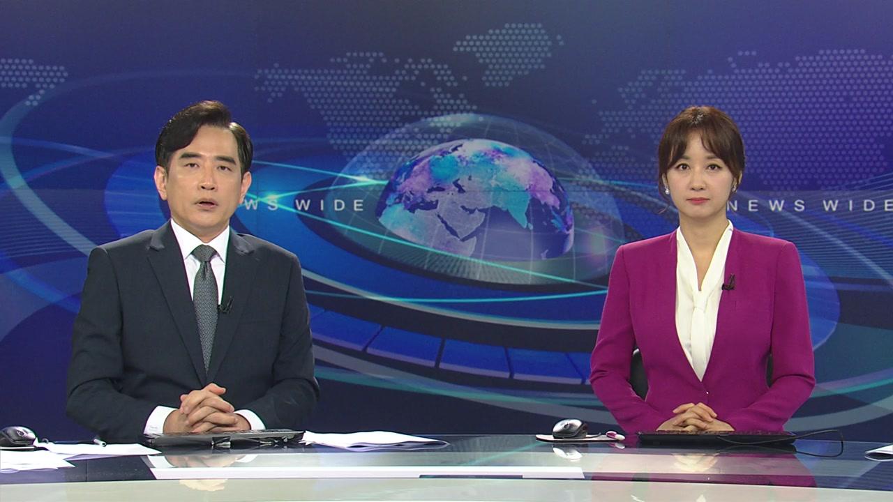 뉴스와이드 06월 26일 17:50 ~ 19:20