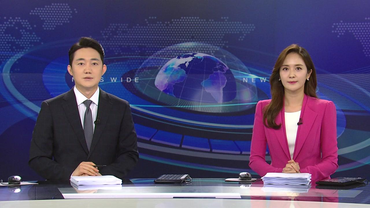 뉴스와이드 06월 27일 07:00 ~ 08:54