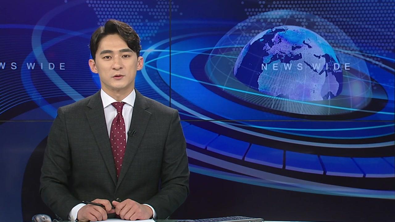 뉴스와이드 06월 27일 10:00 ~ 11:14