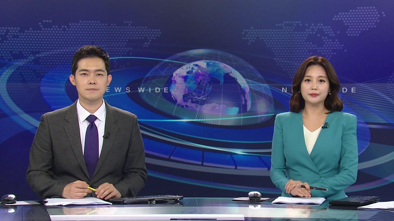 뉴스와이드 06월 27일 15:50 ~ 17:31